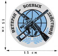 Стилизованная наклейка Ветеран боевых действий