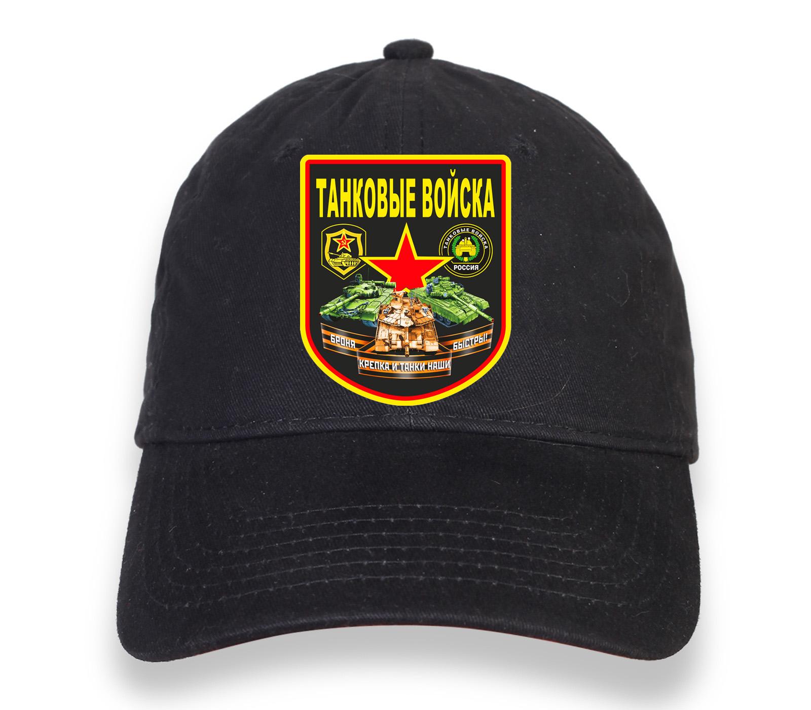 Заказать бейсболку танкиста в интернет магазине