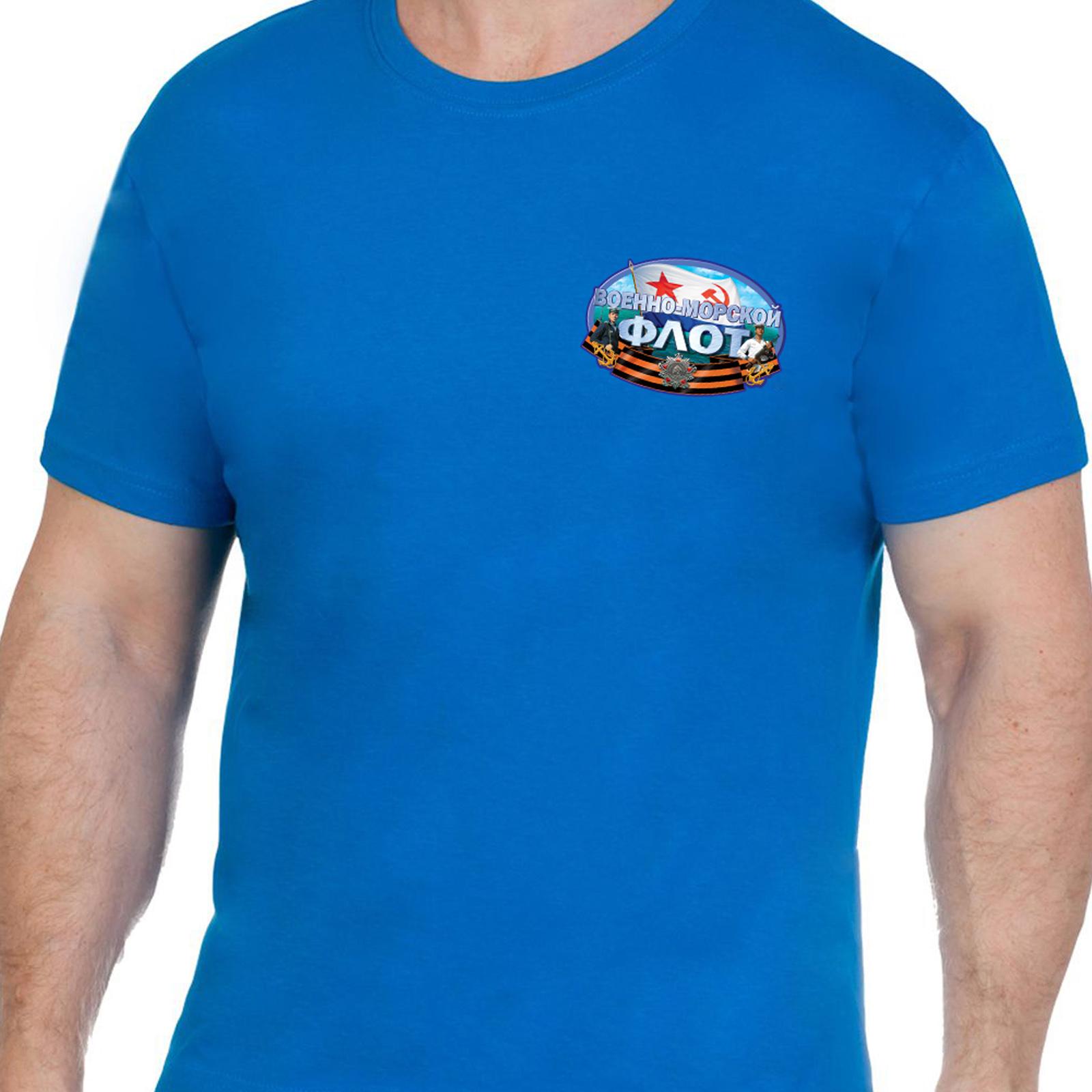 Купить стильную футболку ВМФ