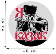 Стильная казачья наклейка Я Казак