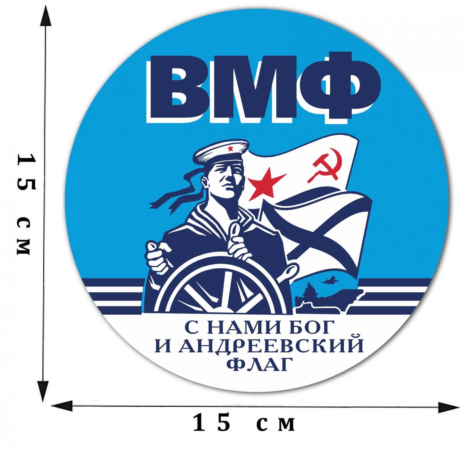 Стильная круглая наклейка ВМФ