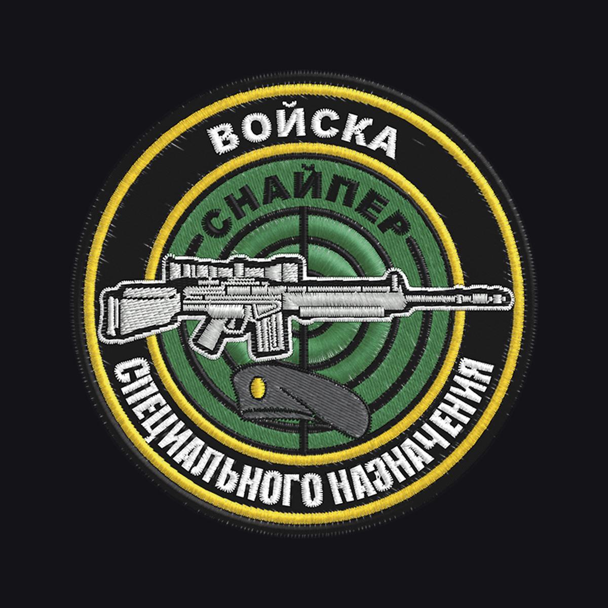 Стильная мужская футболка с вышитой эмблемой Спецназ Снайпер - купить онлайн