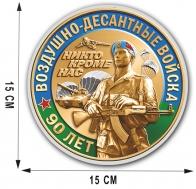 """Стильная наклейка """"90 лет Воздушно-десантным войскам"""""""