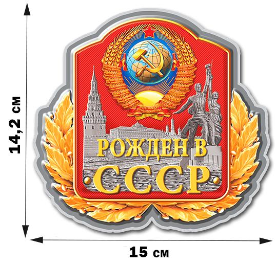Стильная наклейка для Рождённых в СССР