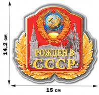 Стильная наклейка для Рождённых в СССР (14,2x15 см)