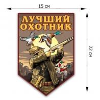 Стильная наклейка Лучшему охотнику на авто
