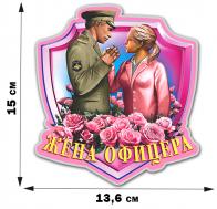 Стильная наклейка Жене офицера (15x13,6 см)