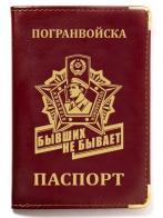 """Стильная обложка на паспорт """"Погранвойска"""""""