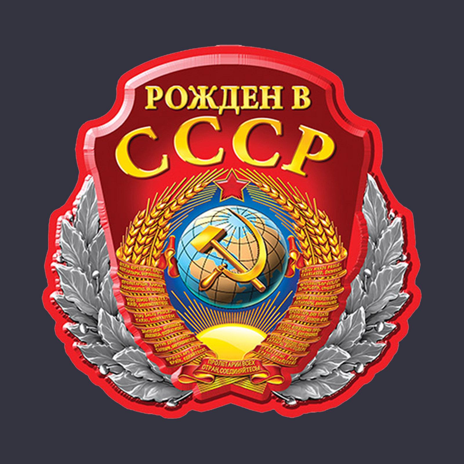 Купить стильную темно-синюю бейсболку с термонаклейкой Рожден в СССР по низкой цене