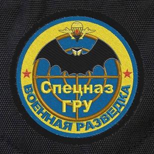 Стильный черный рюкзак с нашивкой Спецназ ГРУ купить выгодно
