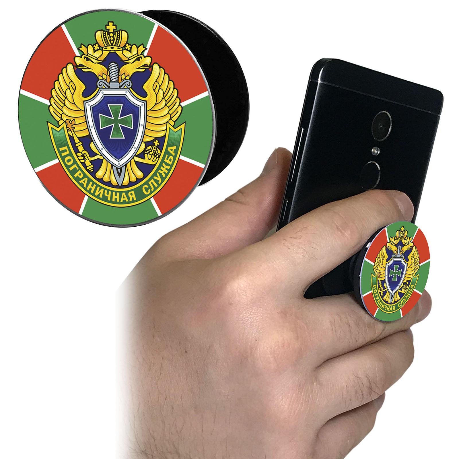 """Стильный держатель для телефона """"Пограничная служба"""""""