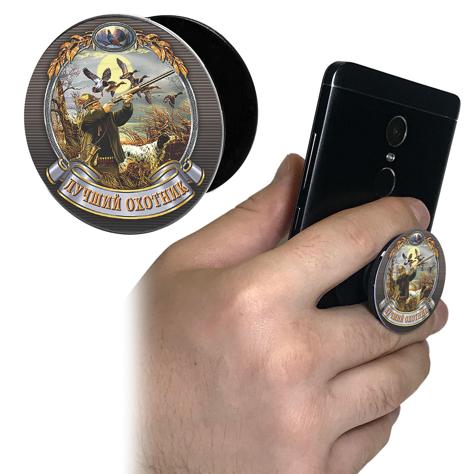 """Стильный держатель-подставка для телефона """"Лучший охотник"""""""