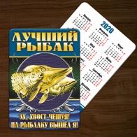 Стильный календарик Лучший рыбак