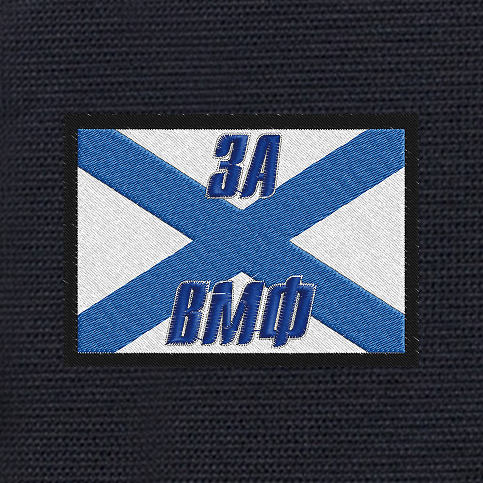 """Стильный мужской рюкзак с нашивкой Андреевский флаг """"За ВМФ"""" купить выгодно"""