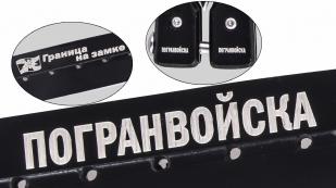 Стильный нож-бабочка с символикой Погранвойск от Военпро