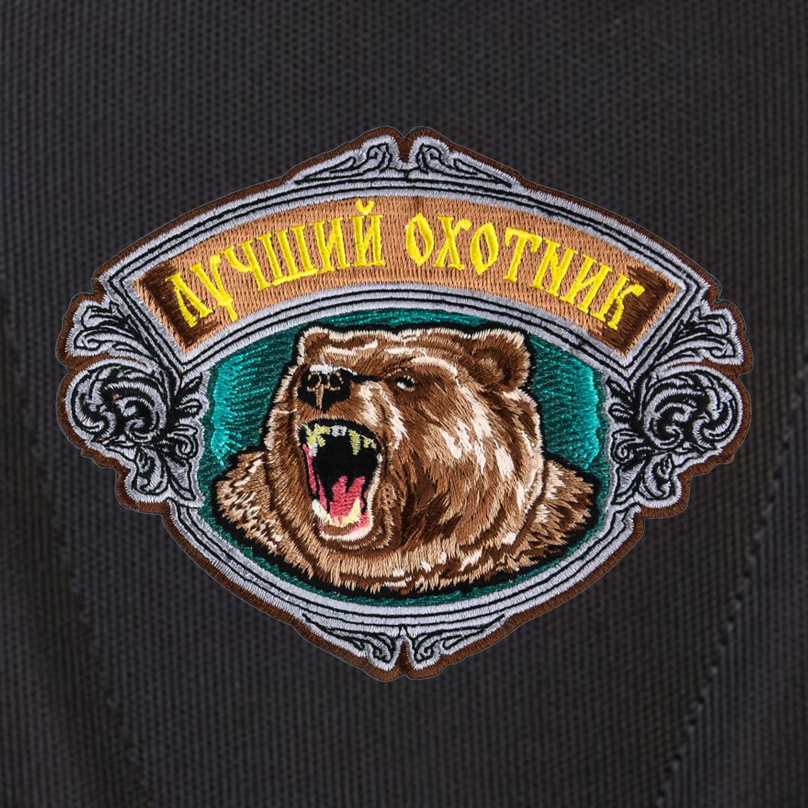 Стильный рюкзак с тематической нашивкой для лучшего охотника купить оптом