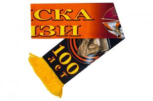 """Стильный шелковый шарф """"100 лет Войскам связи"""" от Военпро"""