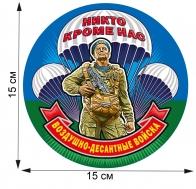 """Стильный виниловый стикер с девизом ВДВ """"Никто кроме нас"""""""