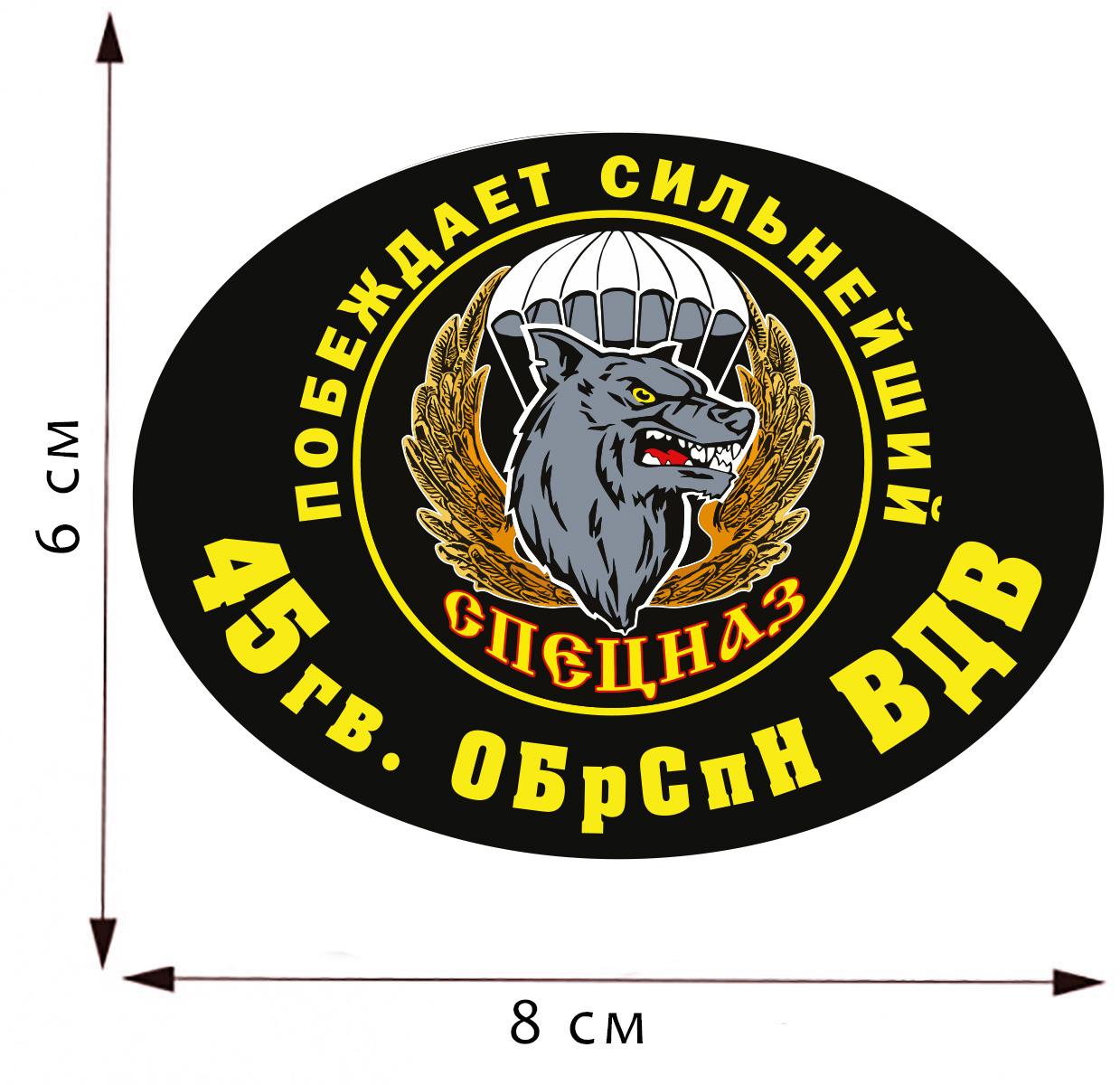 Купить стойкую наклейку-термотрансфер 45 гв. ОБрСпН ВДВ онлайн