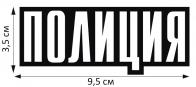 Стойкая наклейка-термотрансфер Полиция