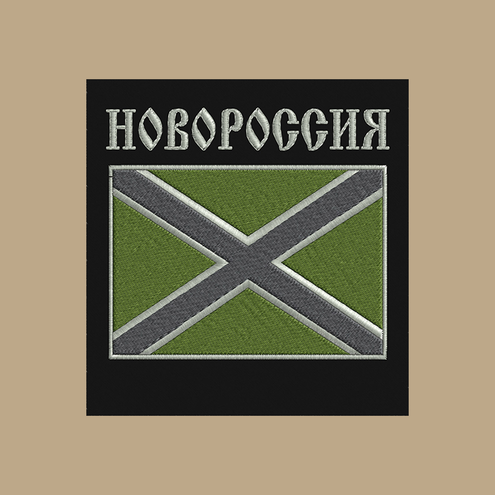 Строгая песочная футболка с вышитым полевым шевроном Новороссия