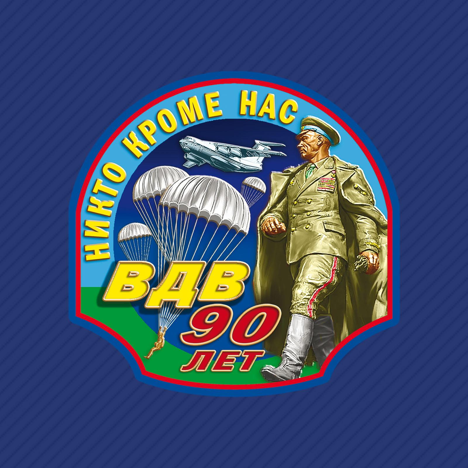 Строгая синяя бейсболка с термотрансфером 90 лет ВДВ