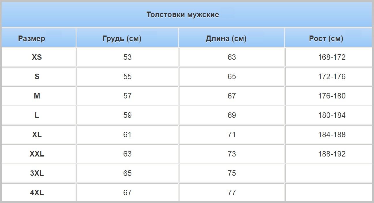 Мужская строгая толстовка 7 гв. ДШД ВДВ