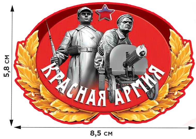 Купить сублимацию Красная Армия по выгодной цене