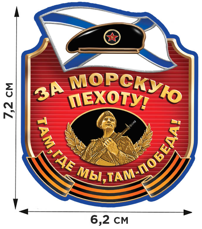 Морская пехота, наклейки, переводилки недорого