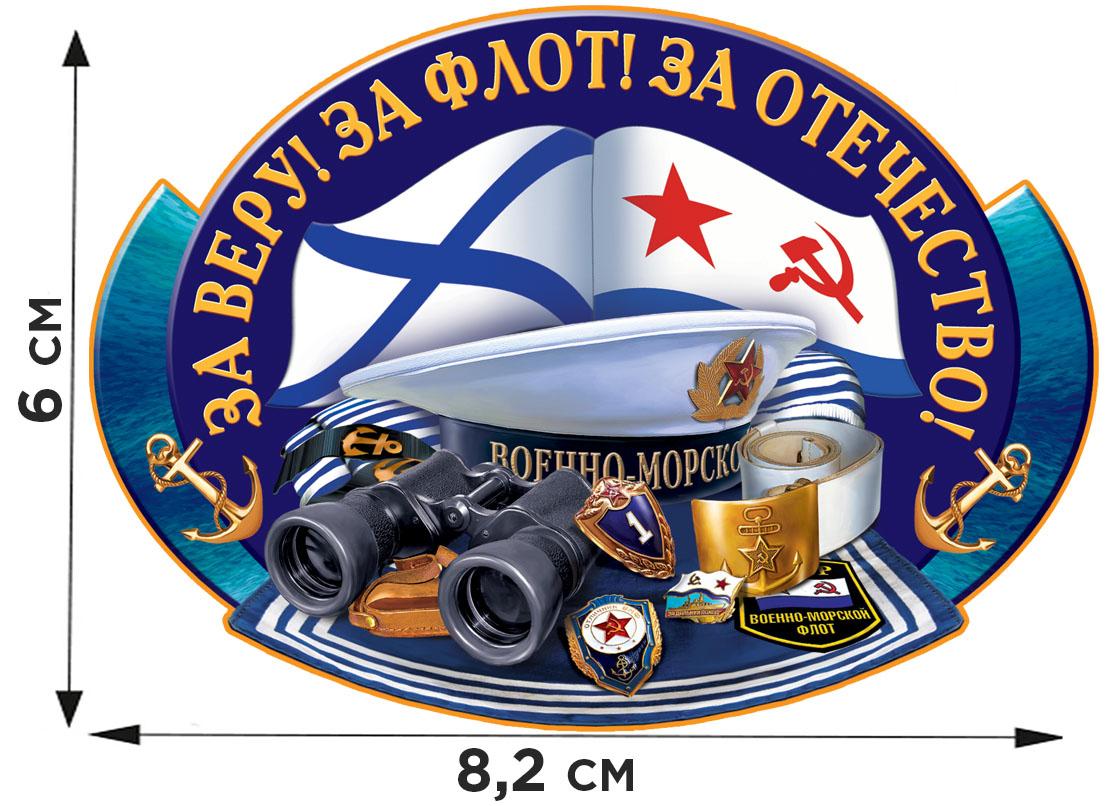 Термоаппликация на одежду ко Дню ВМФ