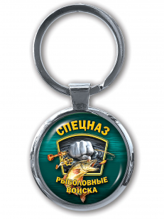 """Сувенир для автомобиля - брелок """"Рыболовные войска"""""""