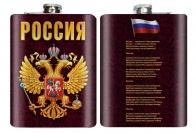Сувенирная фляжка с гербом России