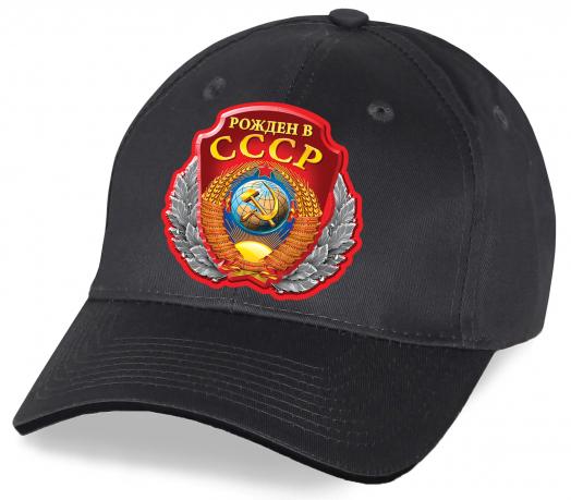 Сувенирная хлопковая бейсболка «Рожден в СССР»