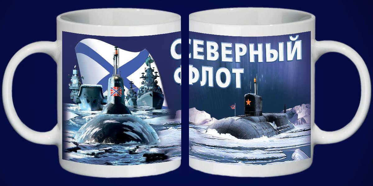 """Сувенирная кружка """"Северный флот"""""""
