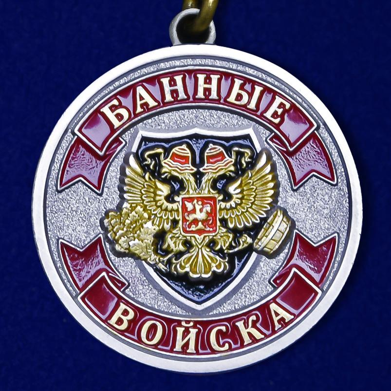 """Сувенирная медаль """"Банные войска"""" - аверс"""