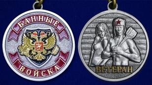 """Сувенирная медаль """"Банные войска"""""""