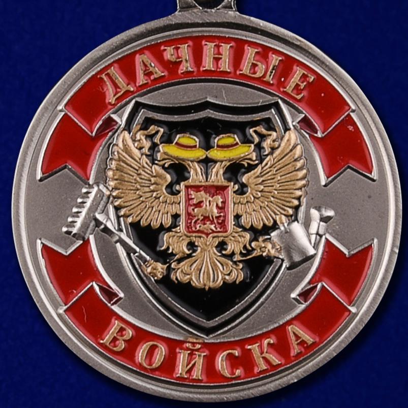 Сувенирная медаль дачнику - аверс