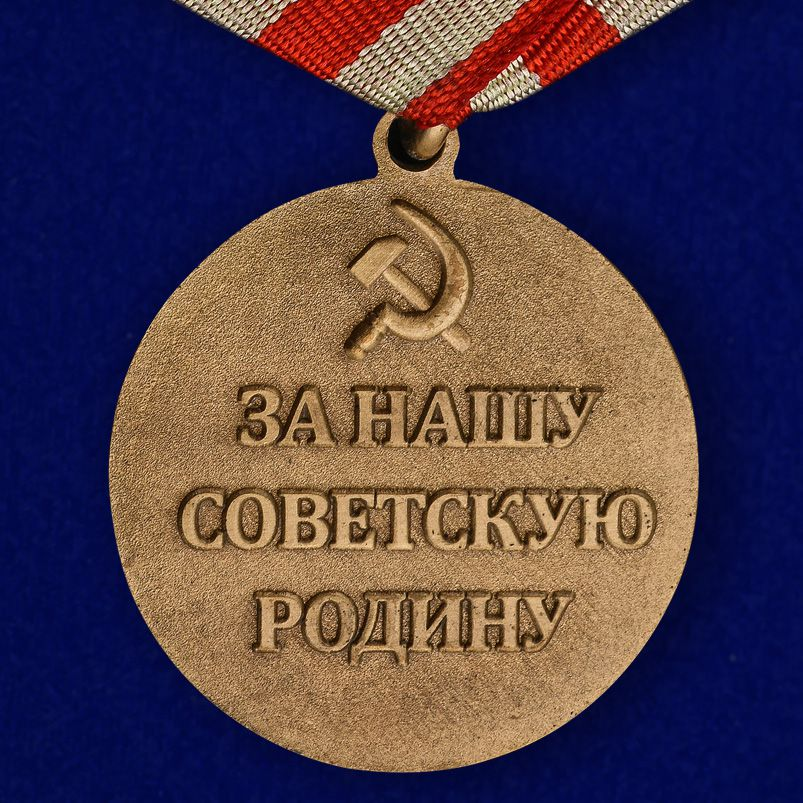 """Муляж медали """"За оборону Москвы"""""""
