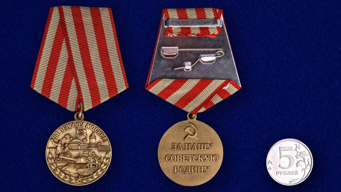 Медаль «За оборону Москвы» (муляж) - сравнительный размер