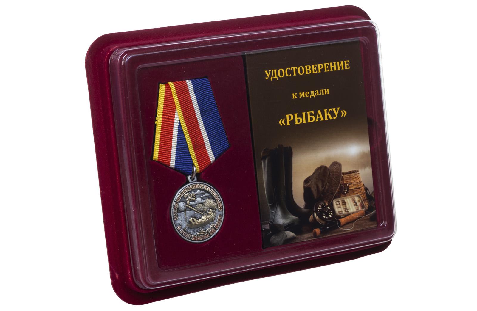 Купить сувенирную медаль Рыбаку в подарок мужчине