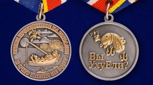 Сувенирная медаль Рыбаку - аверс и реверс