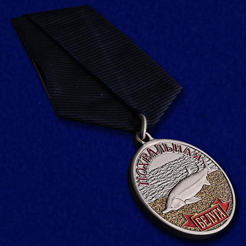"""Сувенирная медаль рыбаку """"Белуга"""" в подарок"""