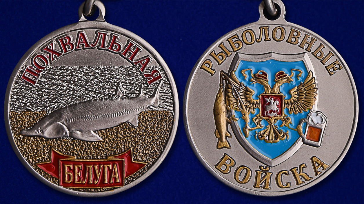 """Сувенирная медаль рыбаку """"Белуга"""" по выгодной цене"""
