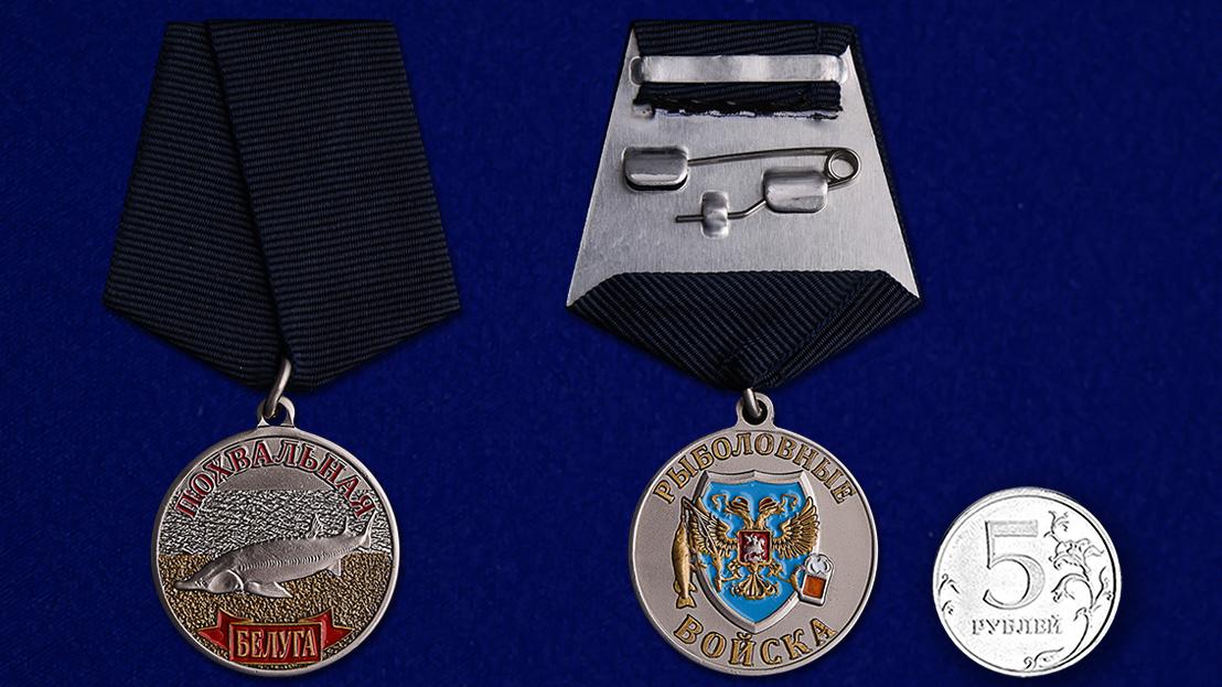 "Сувенирная медаль рыбаку ""Белуга"" доступна для заказа"
