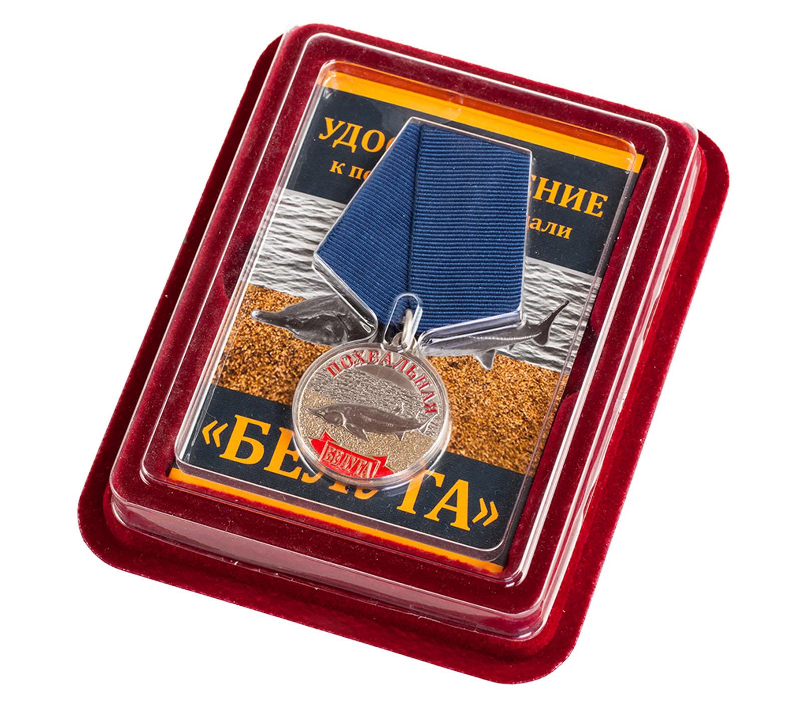 Сувенирная медаль рыбаку Белуга