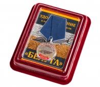 "Сувенирная медаль рыбаку ""Белуга"""