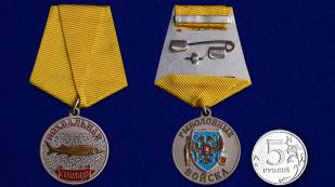 """Сувенирная медаль """"Стерлядь"""" с удобной доставкой"""