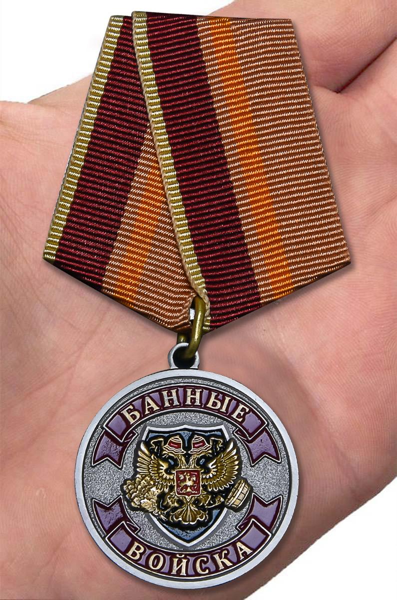 Сувенирная медаль Ветеран Банных войск - вид на ладони