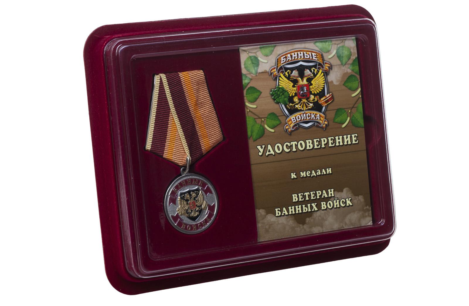 Купить сувенирную медаль Ветеран Банных войск онлайн с доставкой