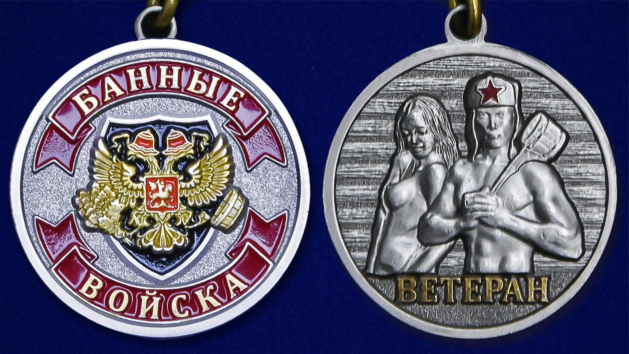 Сувенирная медаль Ветеран Банных войск - аверс и реверс